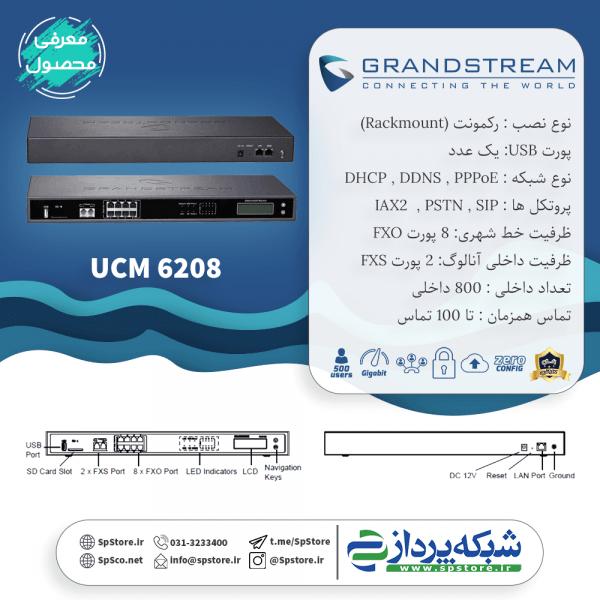 مرکز تلفن تحت شبکه گرنداستریم مدل UCM 6208