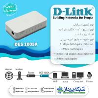 پستر-سوییچ 5 پورت 10/100 دی-لینک مدل DES-1005A