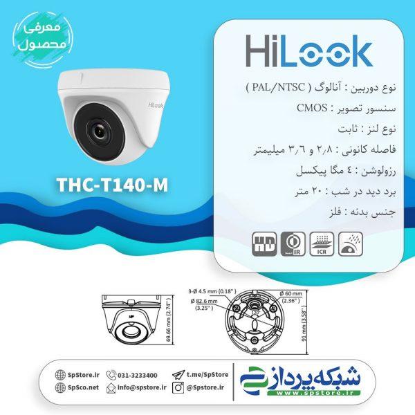 دوربین THC-T140-M