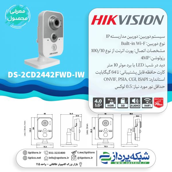 دوربین تحت شبکه هایک ویژین DS-2CD2442FWD-IW