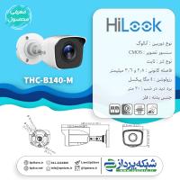 دوربین هایلوک مدل THC-B140-M - بنر
