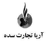 logo_ariya_tejarat_sadeh