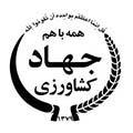 logo_jahad_keshavarzi
