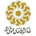 logo_ketabkhane_keshvar