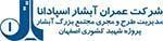 logo_omran_abshar_espadana