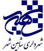 logo_shahrdari_shahin_shahr